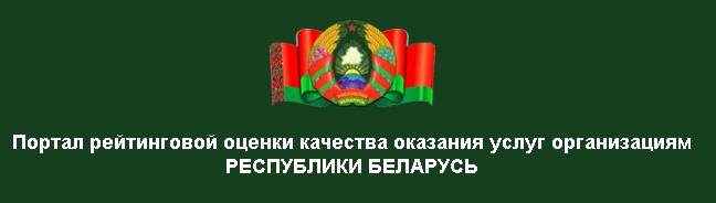 Портал рейтинговой оценки госорганизаций Беларуси